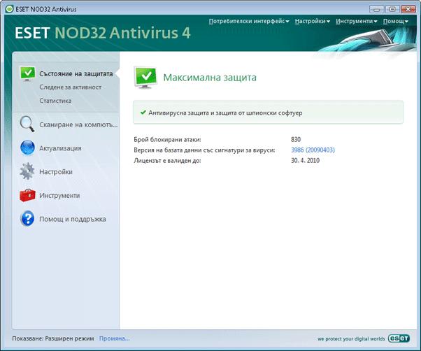 Nod32 ea page status Състояние на защитата