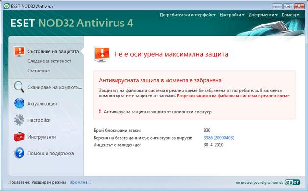 Nod32 ea page status 02 Какво да направите, ако програмата не работи правилно