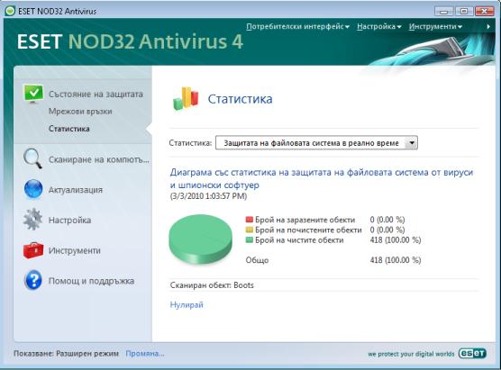 Nod32 ea page status antivirus Състояние на антивирусната защита