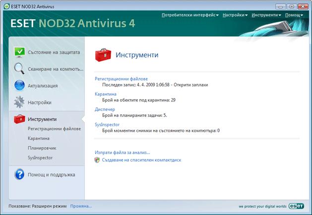 Nod32 ea page tools Инструменти