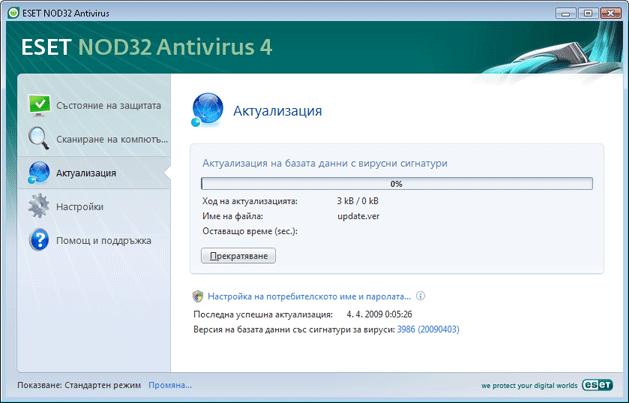 Nod32 ea page update 02 Актуализиране