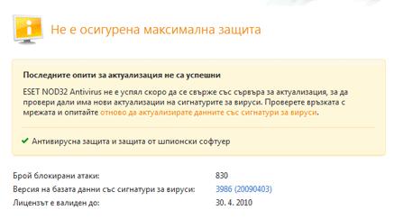 Nod32 ea page update 05 Актуализиране