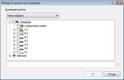 Nod32 ea profile target Избор на цели за сканиране