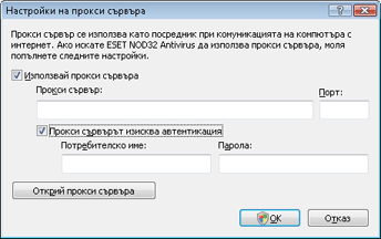 Nod32 ea proxy server Настройка на прокси сървър