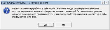 Nod32 ea safemode Режим на филтриране