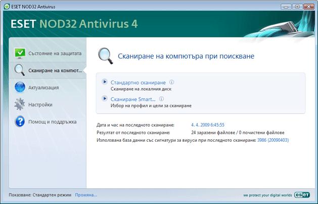 Nod32 ea scanner main Сканиране на компютъра