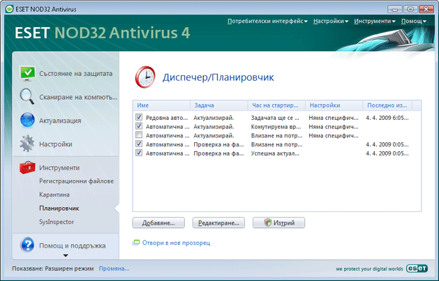 Nod32 ea scheduler info Информация за планировчика