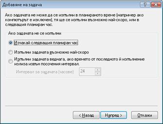Nod32 ea scheduler notstart Добавяне на задача   ако задачата не се е изпълнила