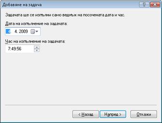 Nod32 ea scheduler once Добавяне на задача   веднъж