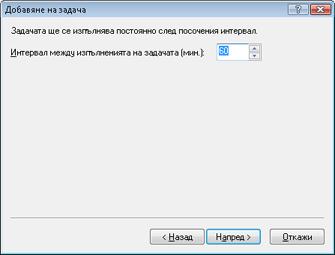 Nod32 ea scheduler repeat Добавяне на задача   циклично