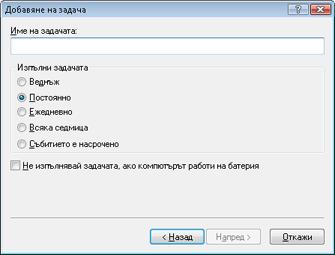 Nod32 ea scheduler type Добавяне на задача   тип на задачата