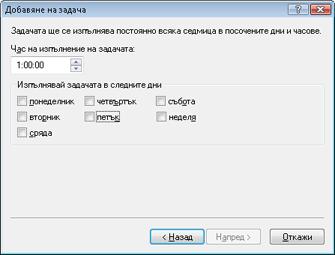 Nod32 ea scheduler weekly Добавяне на задача   всяка седмица