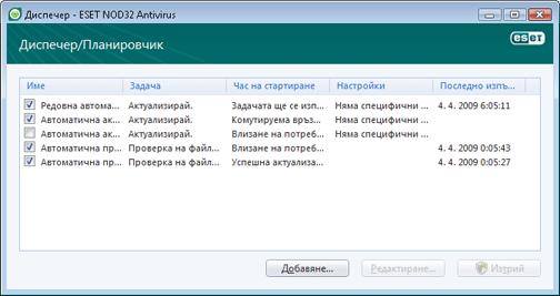 Nod32 ea scheduler window Планировчик   нов прозорец