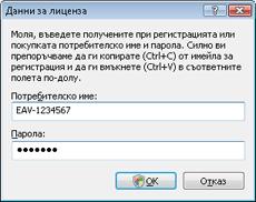 Nod32 ea settings update username Данни за лиценза