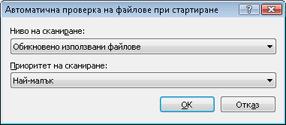 Nod32 ea startup app Автоматична проверка на файловете при стартиране
