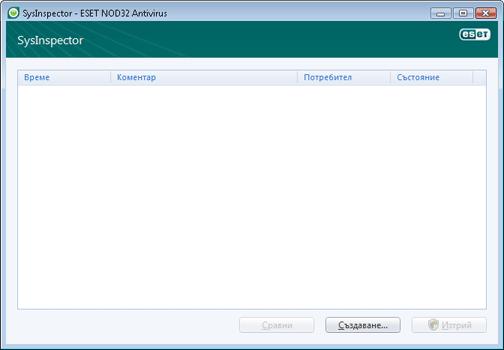 Nod32 ea sysinspector window ESET SysInspector   нов прозорец
