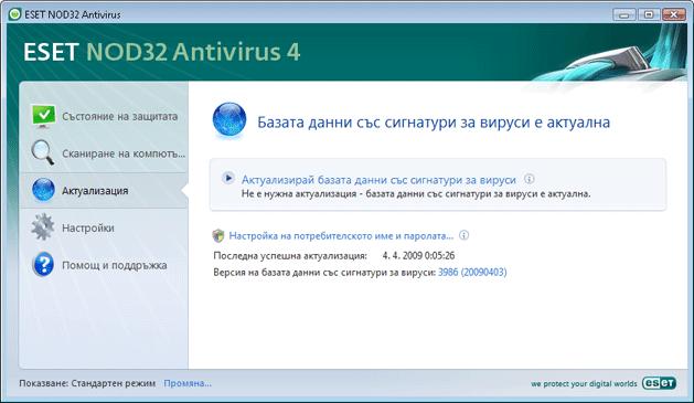 Nod32 ea update main Актуализиране на програмата