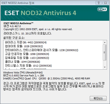 Nod32 ea about ESET NOD32 Antivirus 정보