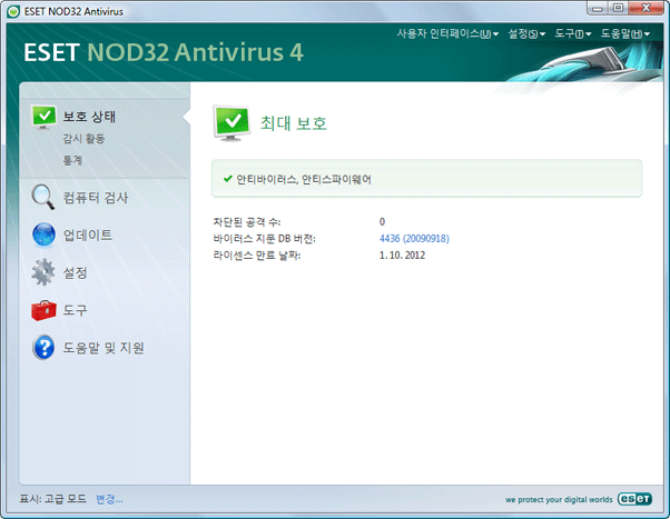 Nod32 ea advanced mode 고급 모드