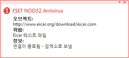 Nod32 ea antivirus behavior and user interaction 안티바이러스 보호 동작 및 사용자 인터페이스