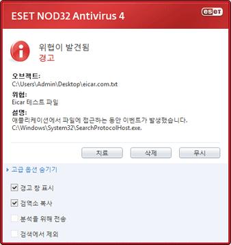 Nod32 ea antivirus behavior and user interaction 01 안티바이러스 보호 동작 및 사용자 인터페이스