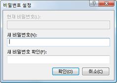 Nod32 ea change password 비밀번호 변경