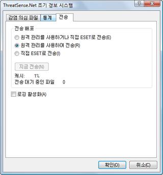 Nod32 ea charon send 전송