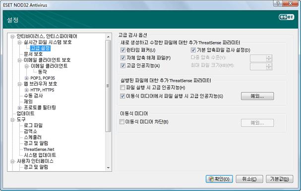 Nod32 ea config advanced amon 고급 설정