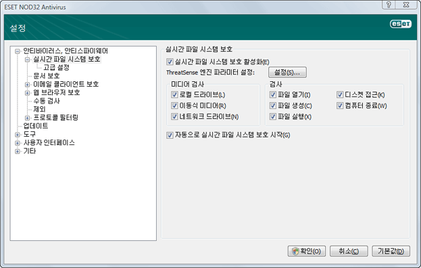 Nod32 ea config amon 실시간 파일 시스템 보호
