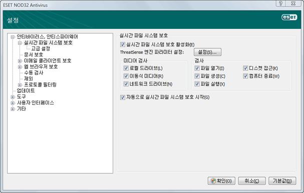 Nod32 ea config amon 실시간 보호가 작동하지 않는 경우 수행할 작업