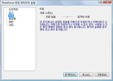 Nod32 ea config clean 치료 수준