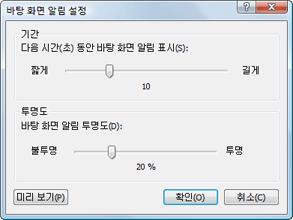 Nod32 ea config desktop 바탕 화면 알림 설정