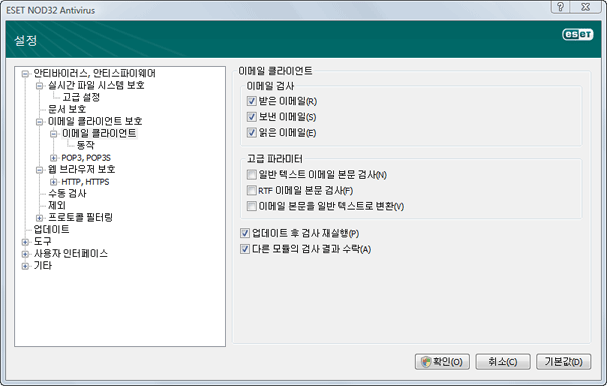 Nod32 ea config emon scan 이메일 클라이언트 보호