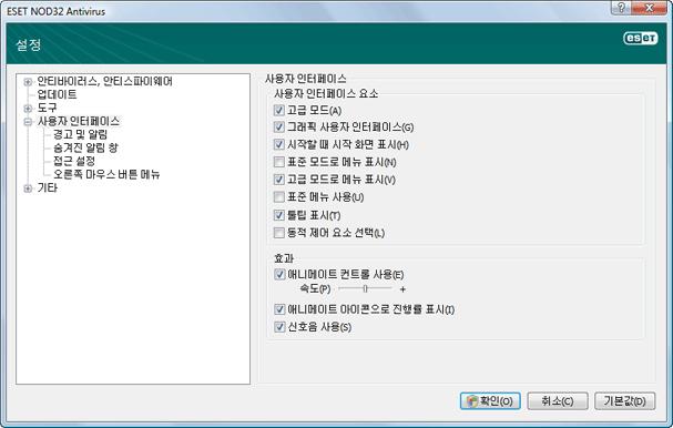 Nod32 ea config environment 사용자 인터페이스