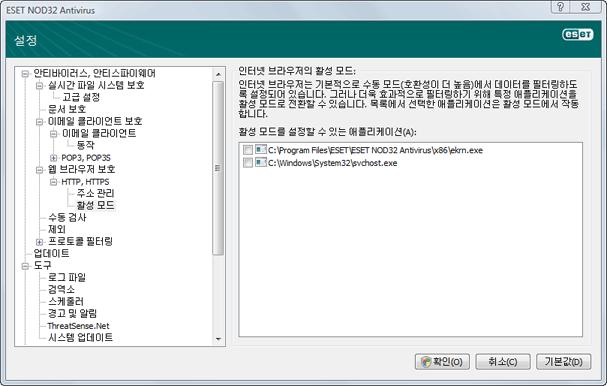 Nod32 ea config epfw browsers mode 인터넷 브라우저의 활성 모드