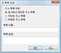 Nod32 ea config epfw new url set 새 목록 생성