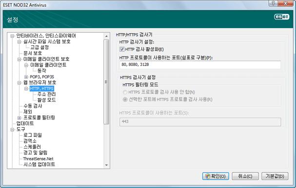 Nod32 ea config epfw scan http HTTP 필터