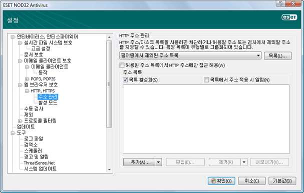 Nod32 ea config epfw scan http excludelist HTTP 주소 관리
