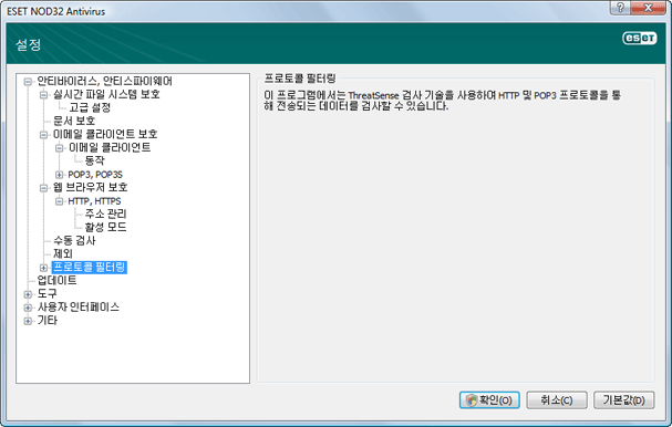 Nod32 ea config epfw scan main page 프로토콜 필터링