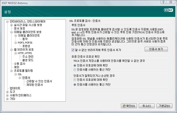 Nod32 ea config epfw ssl cert set 인증서