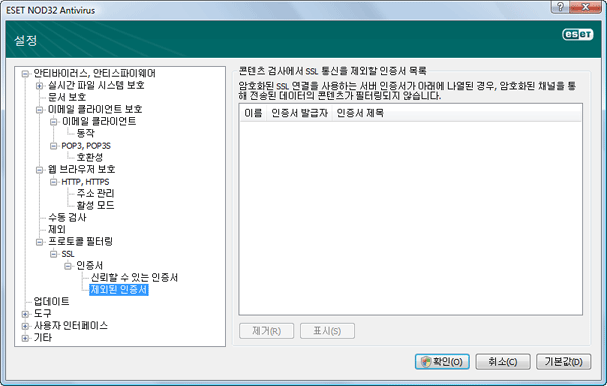 Nod32 ea config epfw ssl exclude 제외된 인증서