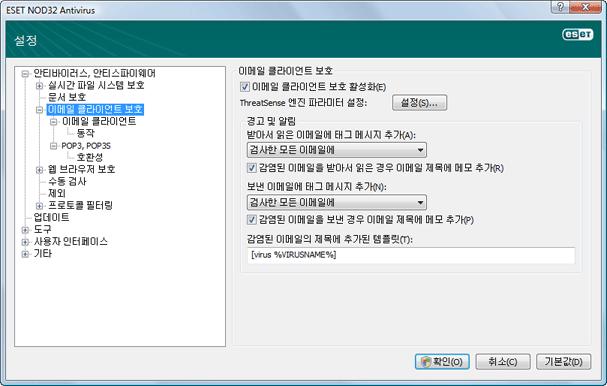 Nod32 ea config mail 이메일 클라이언트 보호