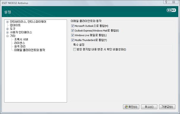 Nod32 ea config mailplugins 이메일 클라이언트와 동작