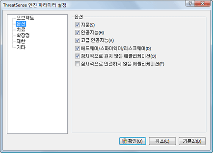 Nod32 ea config method 옵션
