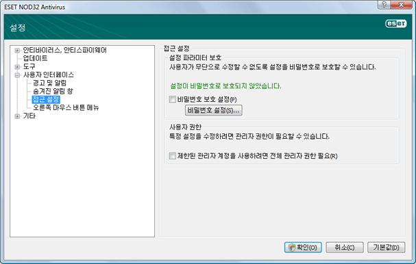 Nod32 ea config password 설정 보호