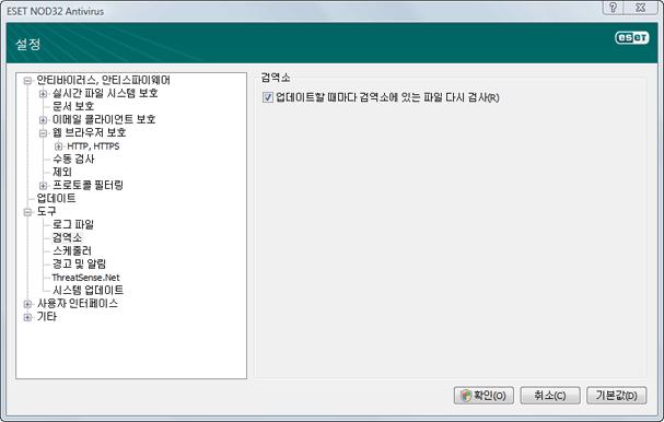 Nod32 ea config quarantine 검역소
