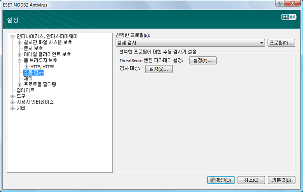 Nod32 ea config scan 수동 검사