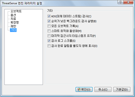 Nod32 ea config scanner scan 검사 설정
