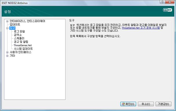 Nod32 ea config tools 도구