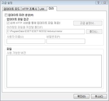 Nod32 ea config update mirror 미러